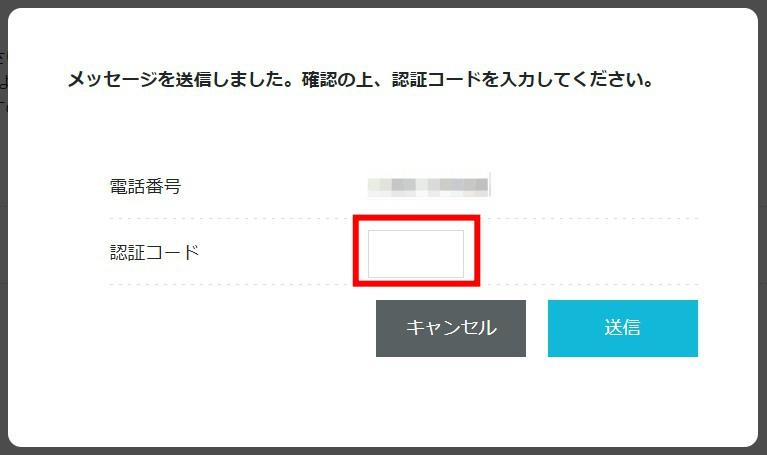画像に alt 属性が指定されていません。ファイル名: 認証コード.jpg