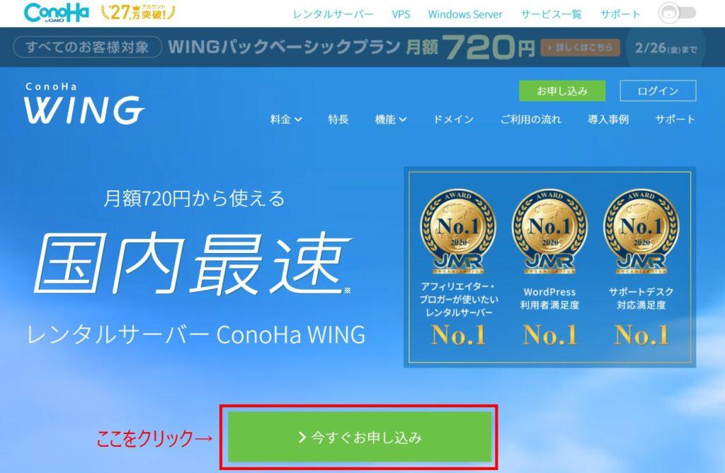 画像に alt 属性が指定されていません。ファイル名: conoha-1-1024x669.jpg